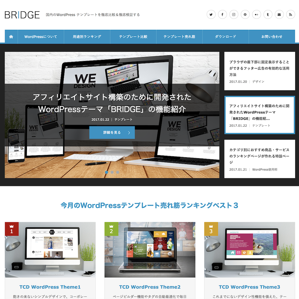 WordPress TCD BRIDGE