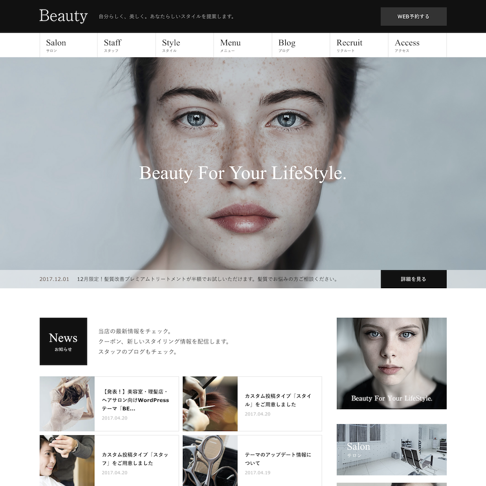TCD WordPress Beauty