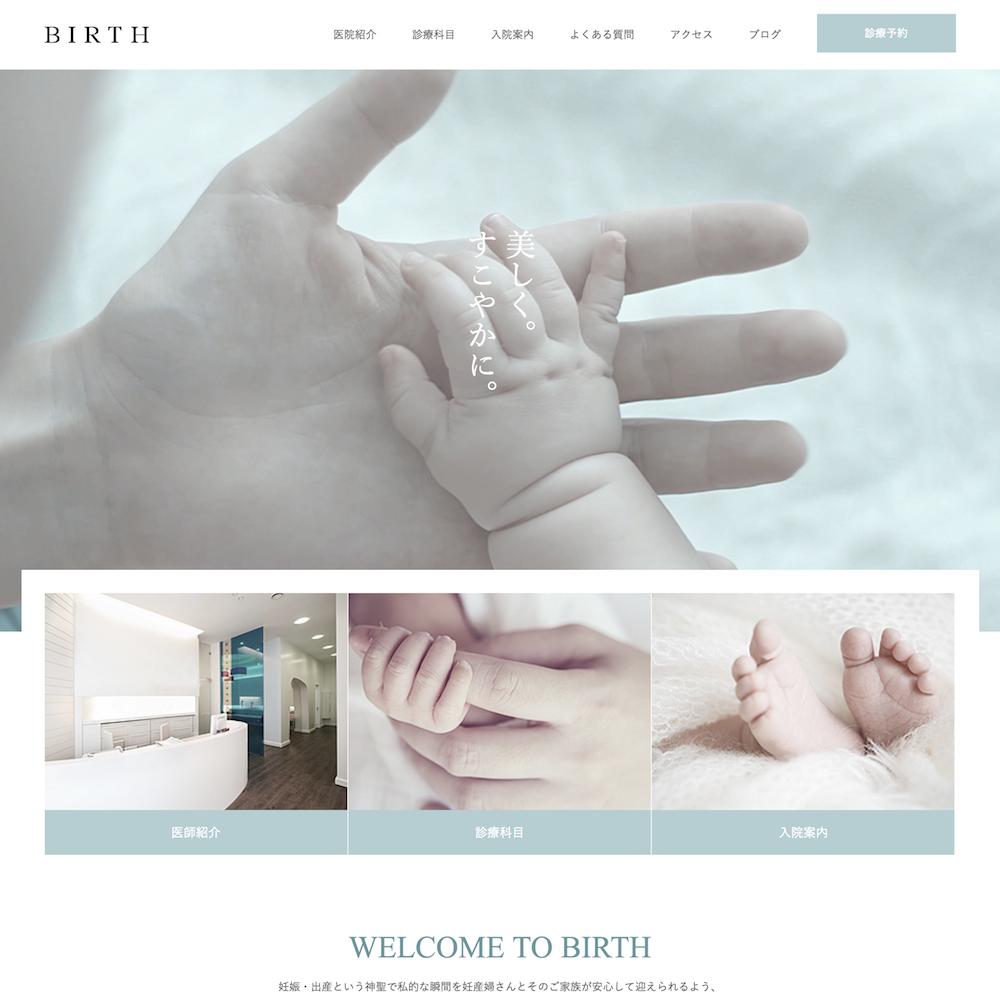 WordPressテーマ「BIRTH (tcd057)」