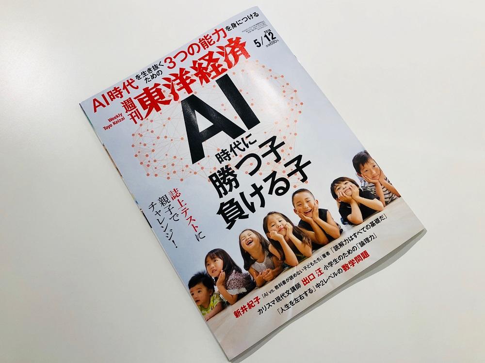 東洋経済『AI時代に勝つ子負ける子』東洋経済