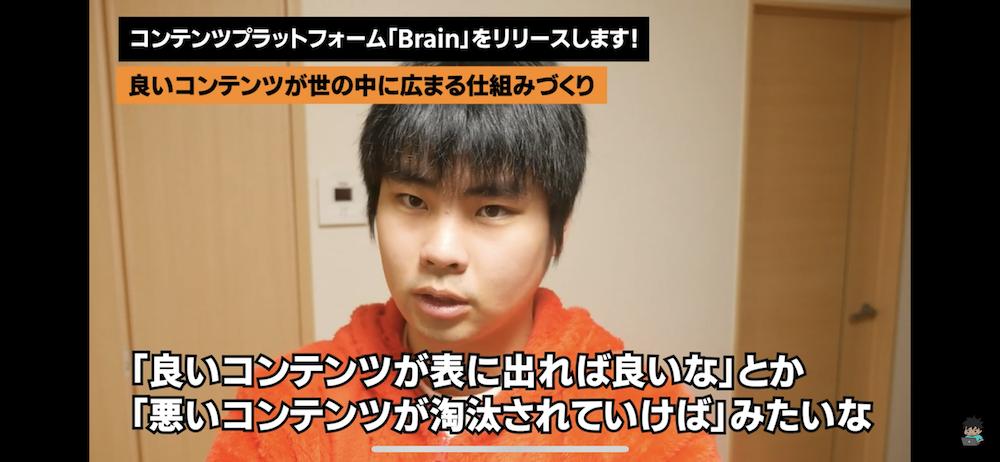 Brain 迫佑樹