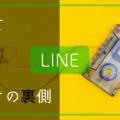 プロトタイプをさらけだしているリアルタイム配信LINE